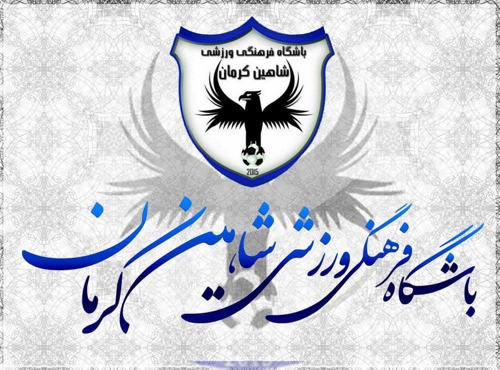 باشگاه شاهین: از جامعه فوتبال شهر کرمان عذرخواهی میکنیم