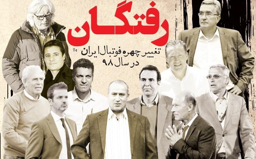 تغییر چهره باورنکردنی فوتبال ایران در سال ۹۸