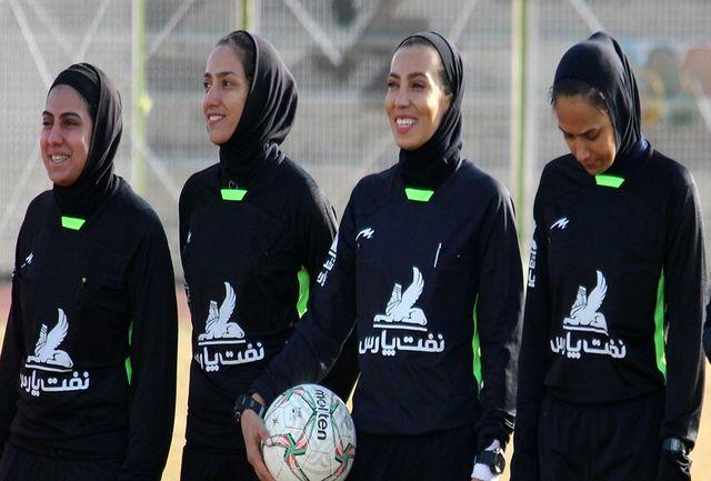 اعلام داوران هفته چهاردهم لیگ برتر فوتبال بانوان
