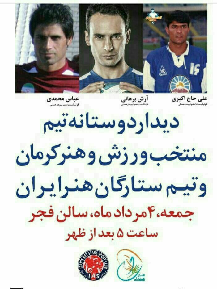 ستارههای هنر و فوتبال در کنار هم برای حمیدیه