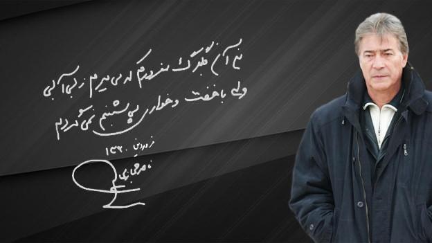 احساسی شدن میرزایی پس از دیدن تصویر مرحوم ناصر حجازی