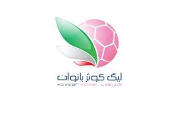 برنامه هفته سوم تا پنجم لیگ برتر بانوان اعلام شد